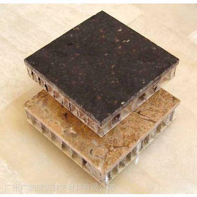 仿石纹铝蜂窝板,大理石铝蜂窝板幕墙生产厂家