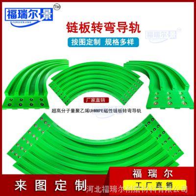 厂家直销各种型号转弯链条弯轨 尼龙U型链板导轨 尼龙磁性弯轨