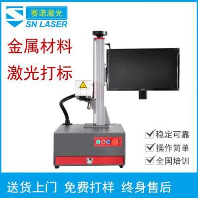 浙江湖州福州 激光焊接机价格厂家专用