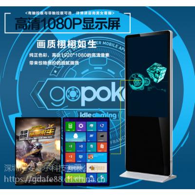 鑫飞智显立式广告机55寸XF-GG55DL落地式竖屏显示屏电容安卓触摸查询一体机