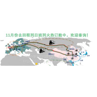 郑东盟班列(河内)国际铁路开通