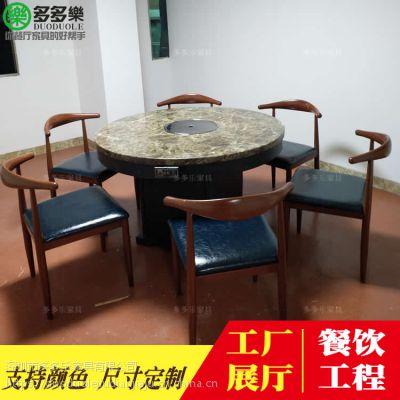 厂家直销北欧ddl029火锅桌子 牛肉火锅店鸳鸯锅电磁炉配套