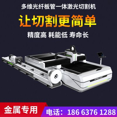 板管一体激光切割机多少钱一台?