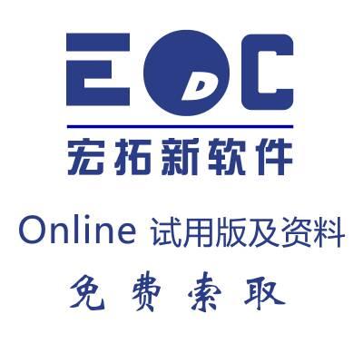 生产管理erp系统试用版 在线试用