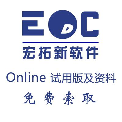 erp管理软件试用版 可在线申请试用