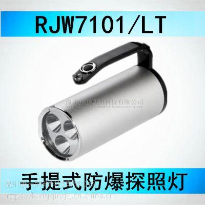 康庆科技 防爆探照灯RJW7101/LT_海洋王价格/手提式防爆照明灯RJW7101