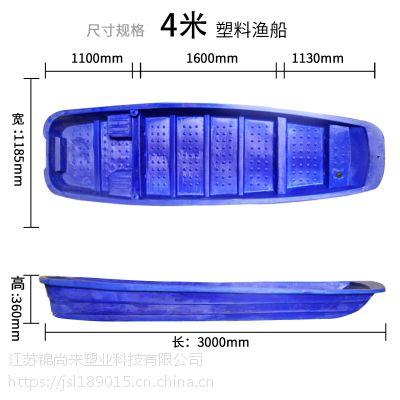 江苏锦尚来塑业4米现货供应滚塑双层中空塑料渔船塑料船