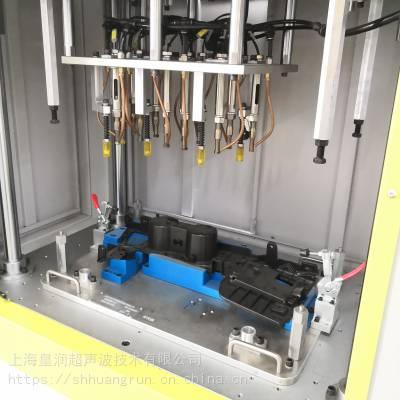 皇润高精度汽车杯托架塑料热熔机-皇润超声波掌握核心技术