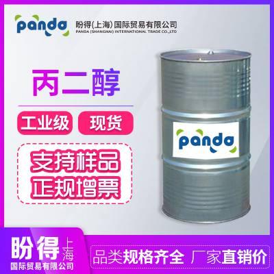 丙二醇 1.2丙二醇 工业级含量99% 25公斤/桶
