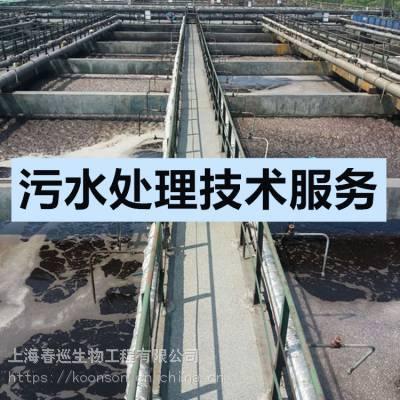 污水厂技术服务公司,污水厂技术服务,污水处理技术服务公司,上海春巡生物
