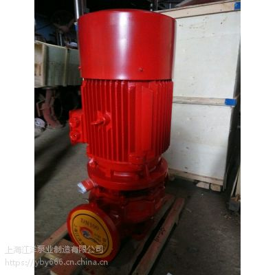XBD5/40-HL 消防泵 消火栓泵