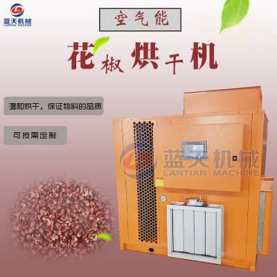 空气能花椒烘干机 干燥除湿麻椒烘干箱 热泵循环带枝花椒烘干房