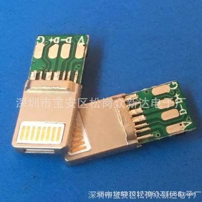 苹果+安卓/苹果双面二合一/otg功能带板iPhone两面接触8P+8P+5P