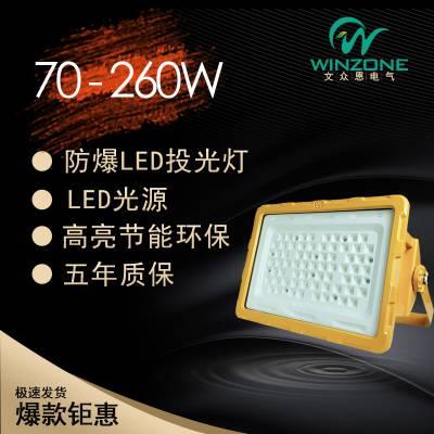 出口国外厂家直销70W150W260W防爆LED厂用工矿投光泛光灯批发