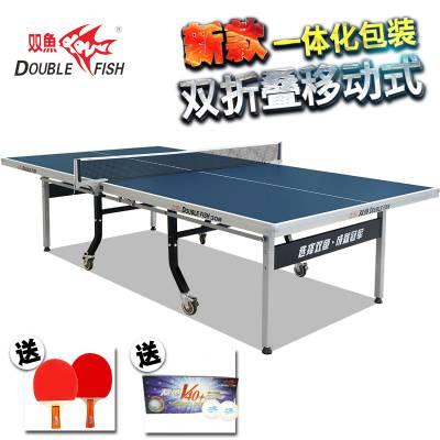 双鱼308乒乓球桌/折叠乒乓球台价格/一张乒乓球台要多宽的面积才能放得下