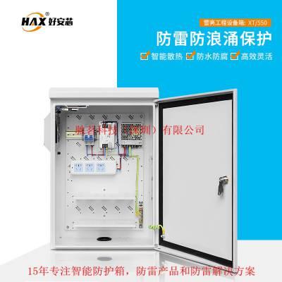 雪亮工程成套电气安防监控设备箱不锈钢户外防水箱