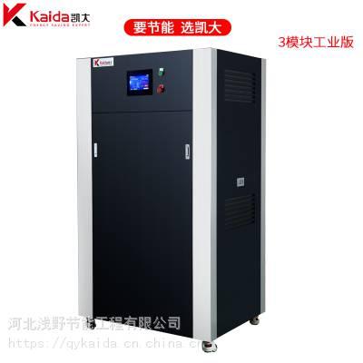 浅野凯大冷凝模块锅炉低氮节能改造新型节能环保蒸汽锅炉厂家