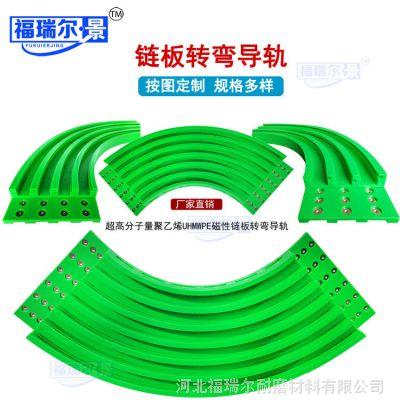 加工定做链板转弯导轨 磁性弯道 超高分子量聚乙烯UHMWPE弯轨厂家