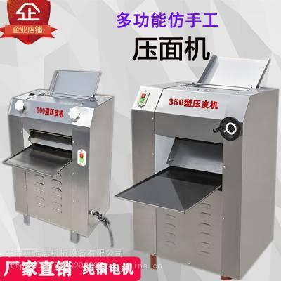 不锈钢压面机全自动压皮机饺子皮包子皮馄饨皮擀面机