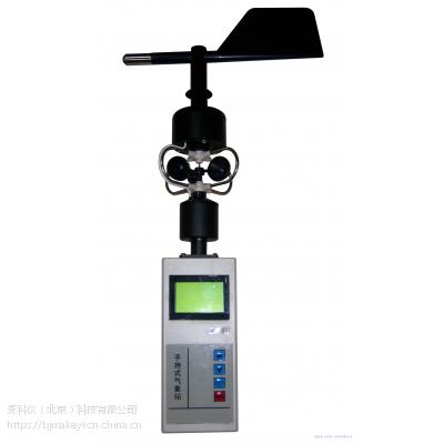 名称:MKY-PH-II-C 手持式气象站库号;4624