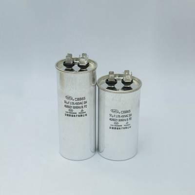 供应赛福 35UF防爆空调压缩机启动电容器CBB65