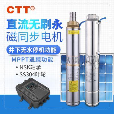三寸太阳能水泵3FLD5-72-72-1100家畜饮用水太阳能不锈钢深井泵