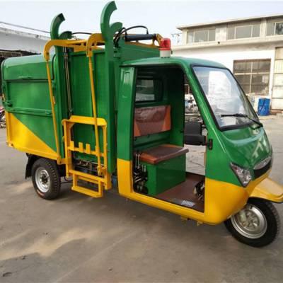 新品电动三轮垃圾车厂家 街道环卫垃圾收集车 浩阳勾臂式小型垃圾车