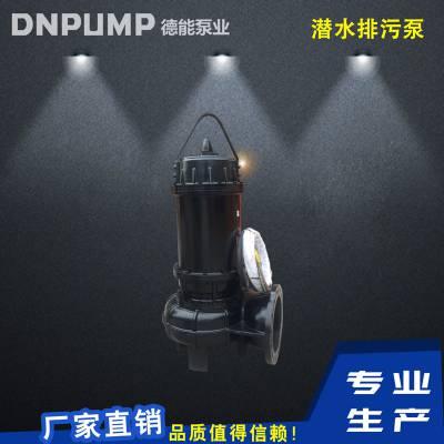 不锈钢排污泵生产厂家 德能排污泵