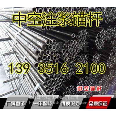 华光牌KM25-5mm型注浆用自钻组合式国标中空注浆锚杆