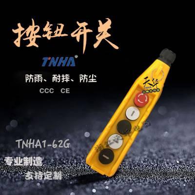 意大利GG按钮盒行车TNHA1-61L 62G 63G 64G 65G手柄按钮船型开关