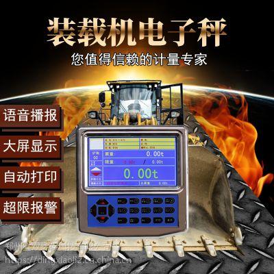 高精度超稳定装载机电子秤计量磅铲车秤称重计量磅秤称重仪器安装