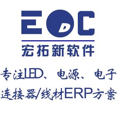 国内ERP大全 EDC专注中小企业行业erp解决方案