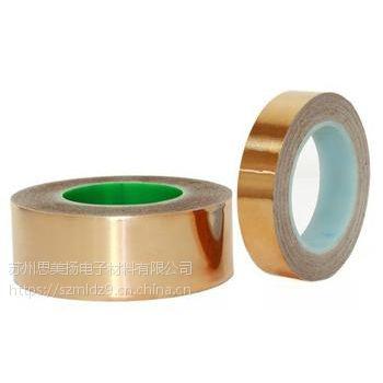 导电铜箔胶带 导电布 导电铝箔