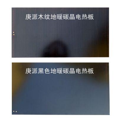电热板定做定制 电热板设计定制 电热板厂家批发 碳晶电热板