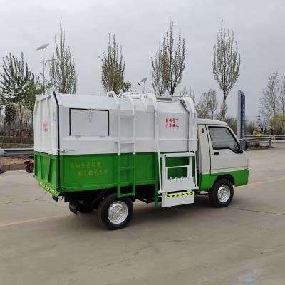 电动挂桶垃圾车新能源四轮垃圾清运车小型电动垃圾车环卫保洁车