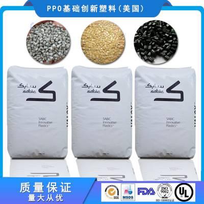 阻燃PPO基础创新塑料(美国)SE100X-701耐高温