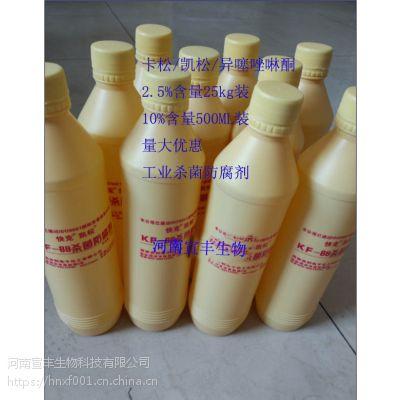 河南宣丰直销卡松的价格 凯松生产厂家 异噻唑啉酮厂家