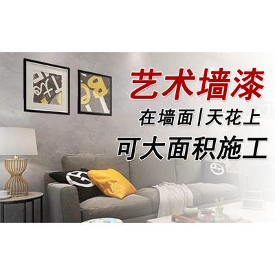 可大面积施工的艺术墙漆优彩由辽宁沈阳数码彩涂料厂家供应