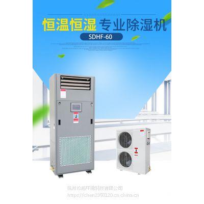 松越自动型实验室恒温恒湿空调档案馆SYHF-15恒温除湿机
