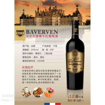 法国原瓶进口红酒,贝尔荣尊干红葡萄酒(金属标),进口红酒批发, 进口红酒代理,进口红酒团购,