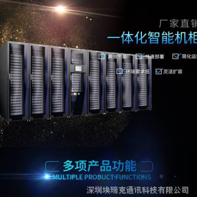 工厂现货/一体化智能服务器机柜微模块微数据中心机房八联柜