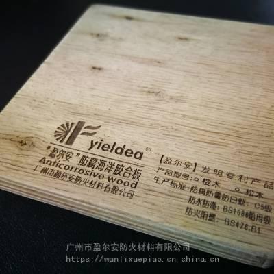 盈尔安防腐海洋胶合板_防水多层防腐海洋胶合板_户外地板用防腐海洋胶合板厂家价格