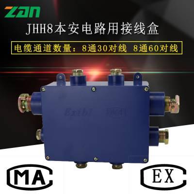 JHH8本安电路用接线盒 煤矿电路用接线盒
