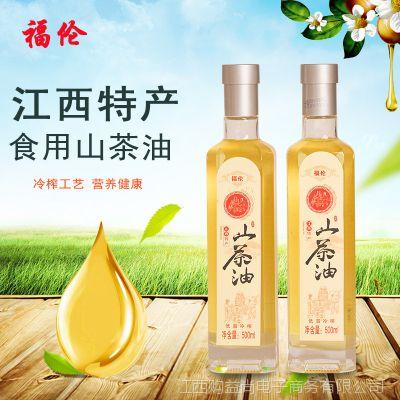 江西特产福伦山茶油500ml×2瓶装低温压榨一级食用山茶籽油月子油