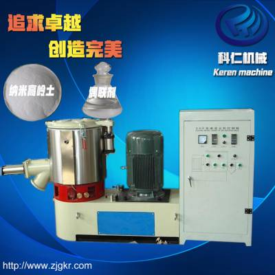 SHR300L改性机 高岭土改性混合机