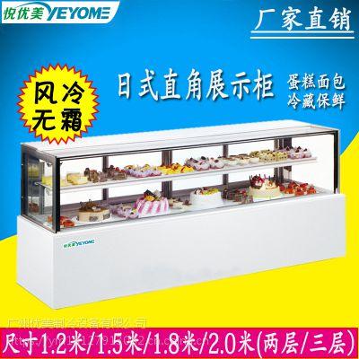 日式直角展示柜蛋糕面包柜冷藏保鲜冰柜陈列柜悦优美蛋糕柜悦优美厂家直销