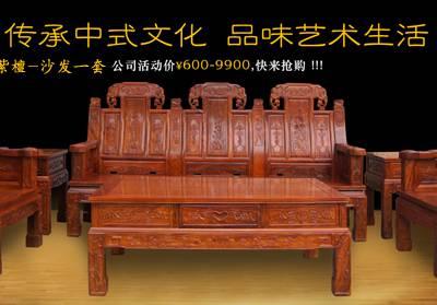 刺猬紫檀餐椅-刺猬紫檀餐桌-大象红木家具(推荐商家)