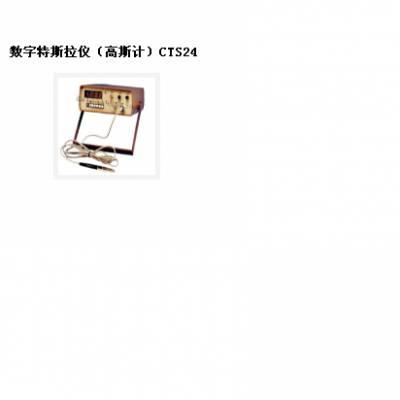 中西数字特斯拉仪型号:CTS24库号:M376910