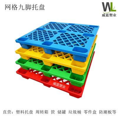 供应武汉网格九脚塑料垫仓防潮板托盘-品种齐全-质优价廉