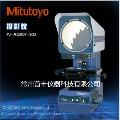 供应mitutoyo日本三丰PJ-A3005D-50投影仪